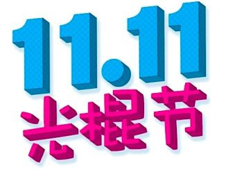 11.11 day